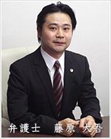 弁護士 藤原 大吾