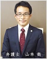 弁護士 山本 衛